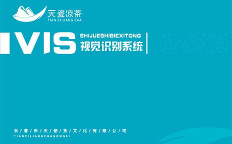 天瓷凉茶logo