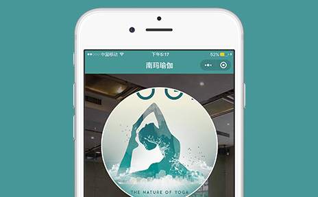 广州南玛瑜伽小程序