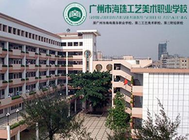 广州市海珠工艺美术职业学校